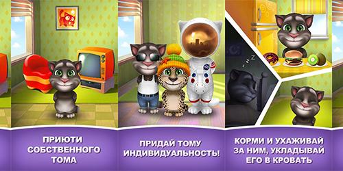 Скачать игру говорящего кота на компьютер бесплатно через торрент