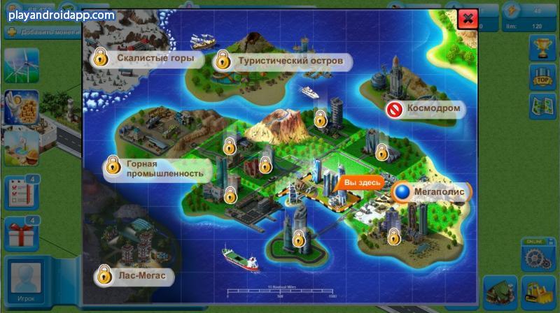 Скачать Игру Мегаполис На Андроид С Бесконечными Деньгами